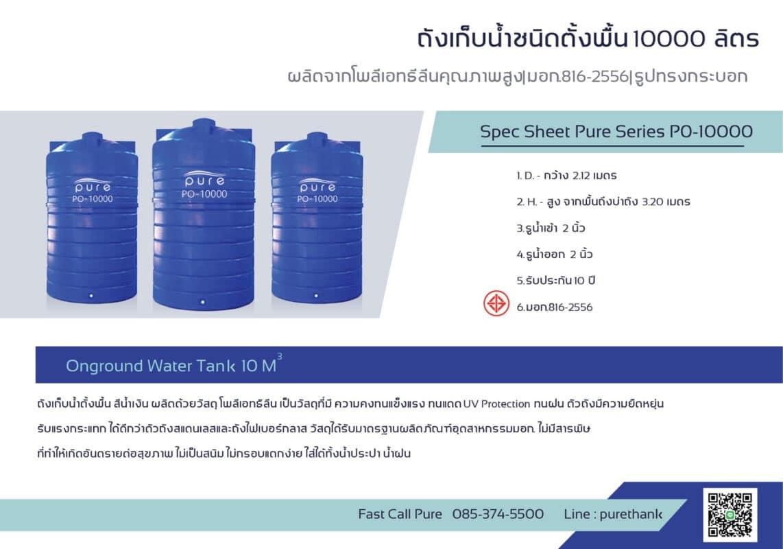 ถังเก็บน้ำ10000ลิตรราคา